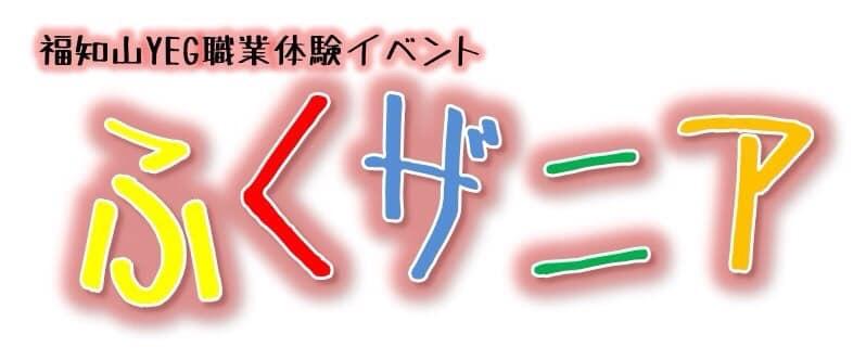 福知山YEG職業体験イベント ふくザニア